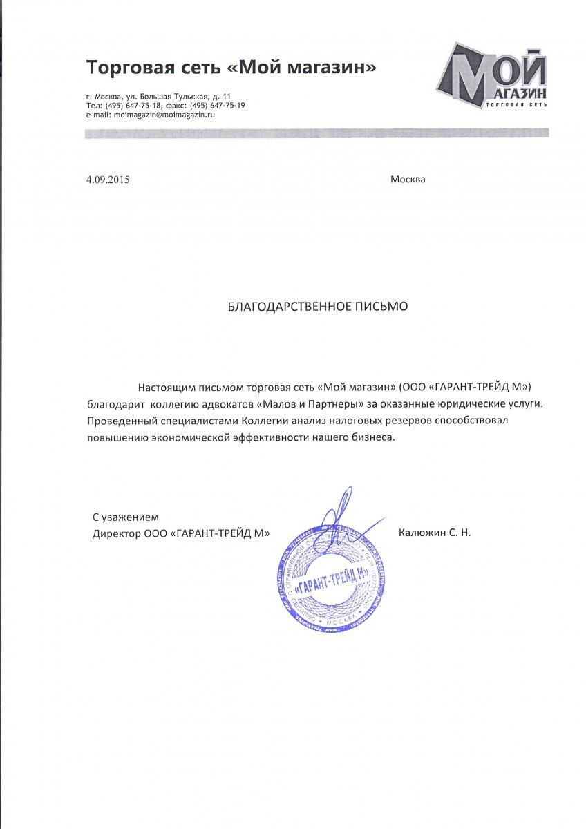 налоговые консультации юридических лиц москва