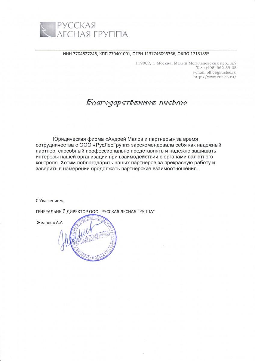 юридические консультации по валютному контролю